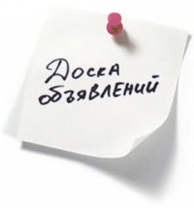 разместить объявление в Алматы