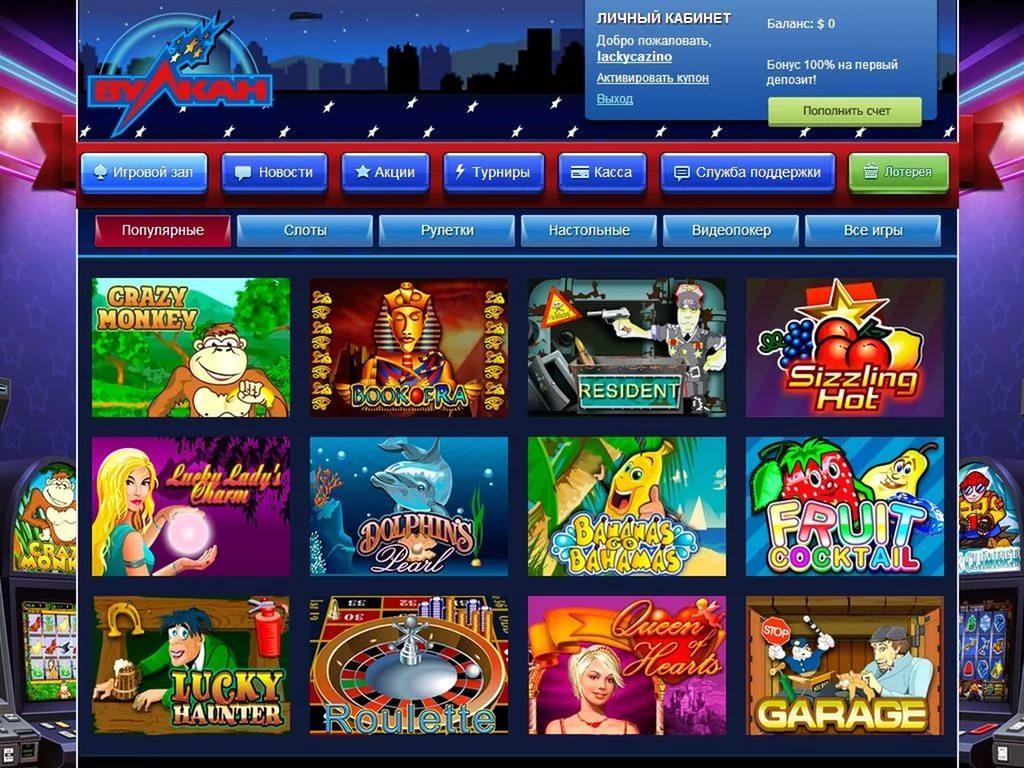 игра автоматы вулкан играть онлайн