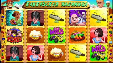 Игровой автомат Кавказская Пленница  играть бесплатно
